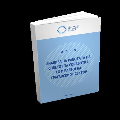 Анализа на работата на Советот за соработка со и развој на граѓанскиот сектор