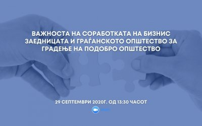 Дискусија за соработката меѓу бизнис заедницата и граѓанското општество
