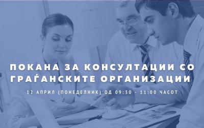 Покана за консултации со граѓанските организации